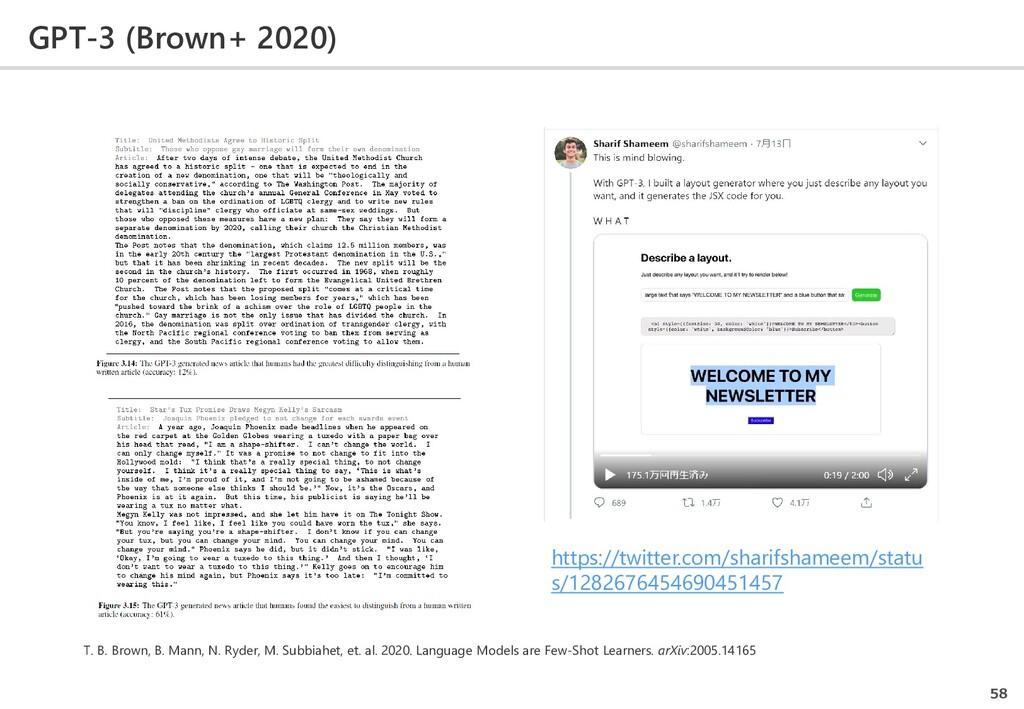 GPT-3 (Brown+ 2020) 58 https://twitter.com/shar...
