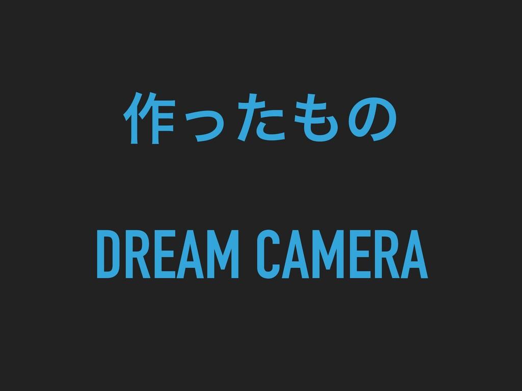 ࡞ͬͨͷ DREAM CAMERA