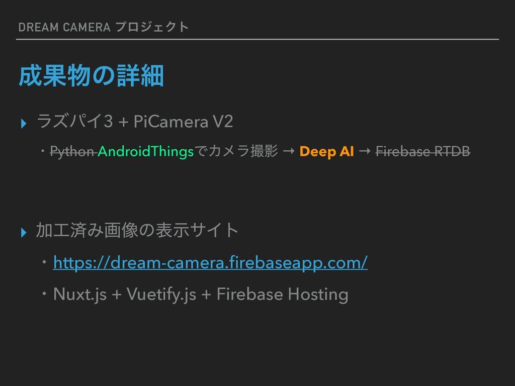 DREAM CAMERA ϓϩδΣΫτ Ռͷৄࡉ ▸ ϥζύΠ3 + PiCamera V...
