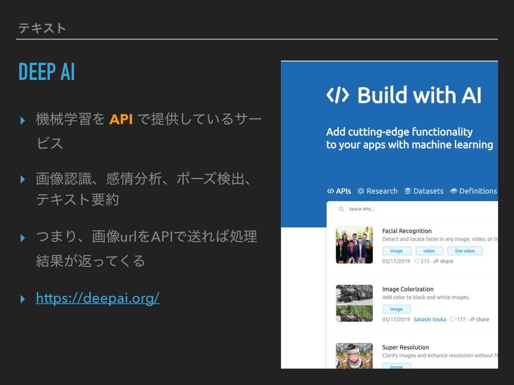 ςΩετ DEEP AI ▸ ػցֶशΛ API Ͱఏڙ͍ͯ͠Δαʔ Ϗε ▸ ը૾ࣝɺײ...