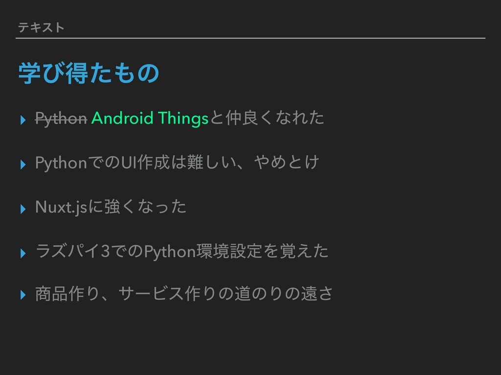 ςΩετ ֶͼಘͨͷ ▸ Python Android Thingsͱྑ͘ͳΕͨ ▸ Py...