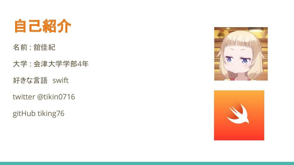 自己紹介 名前 : 舘佳紀 大学 : 会津大学学部4年 好きな言語 swift twitter...
