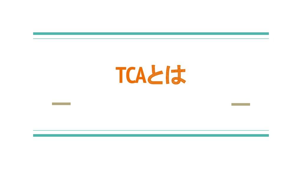 TCAとは