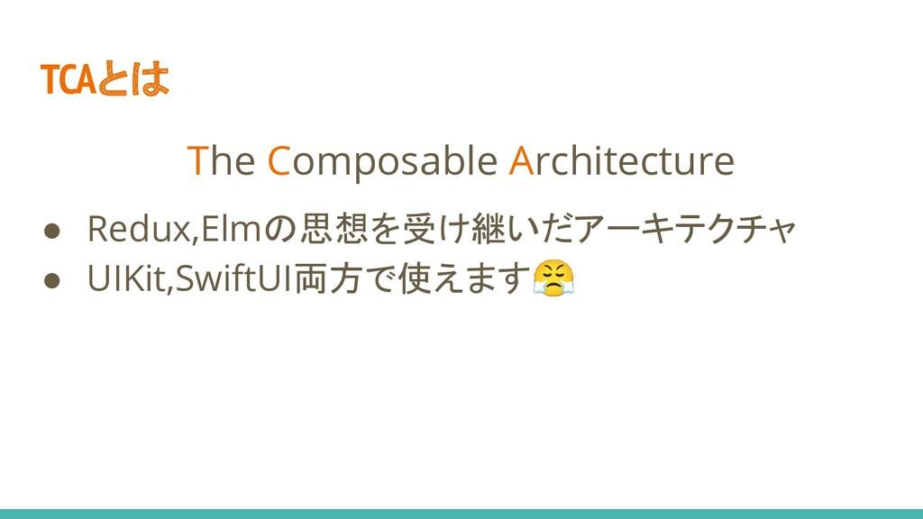 TCAとは The Composable Architecture ● Redux,Elmの思...