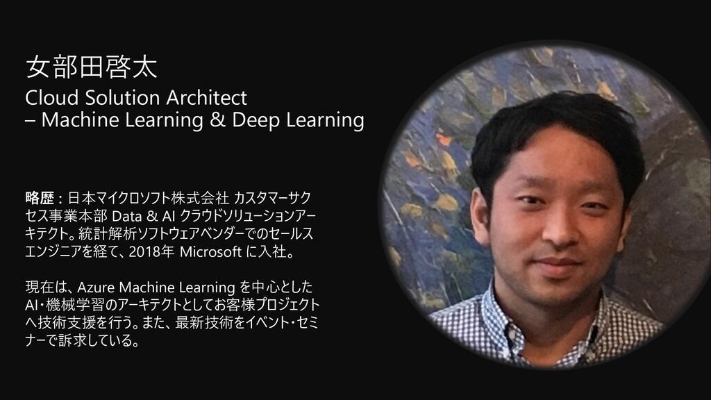⼥部⽥啓太 Cloud Solution Architect – Machine Learni...