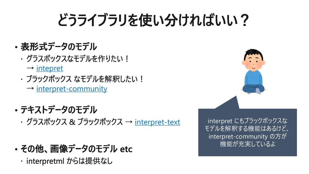 intepret interpret-community interpret-text int...