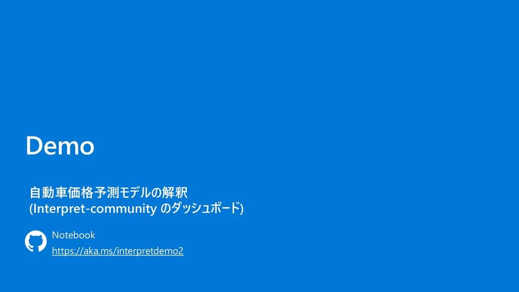 Demo ⾃動⾞価格予測モデルの解釈 (Interpret-community のダッシュボー...