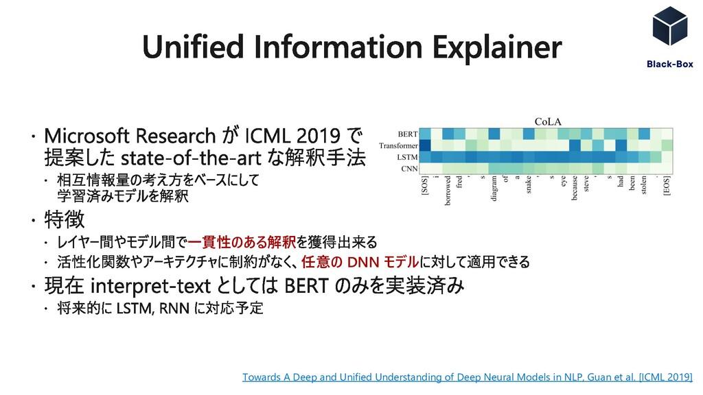 ⼀貫性のある解釈 任意の DNN モデル Towards A Deep and Unified...
