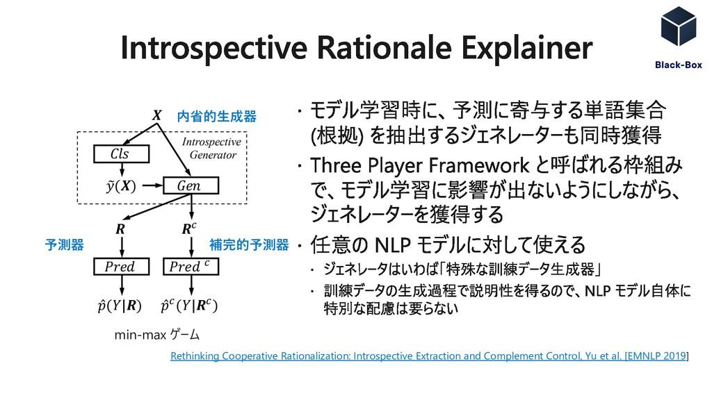 Rethinking Cooperative Rationalization: Introsp...