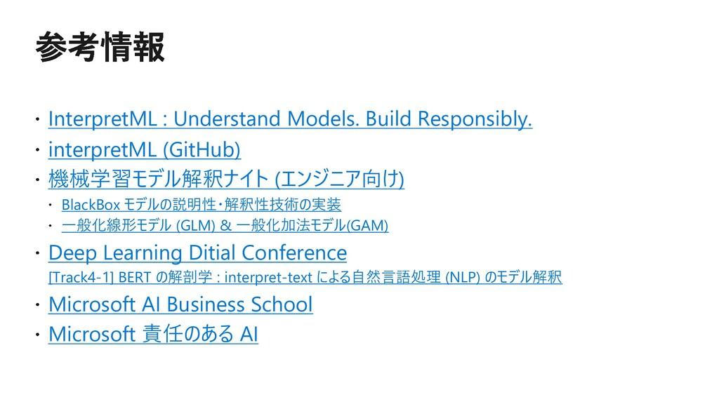 InterpretML : Understand Models. Build Responsi...