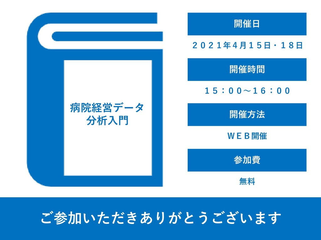 病院経営データ 分析入門 開催日 2021年4月15日・18日 開催時間 15:00~16:0...