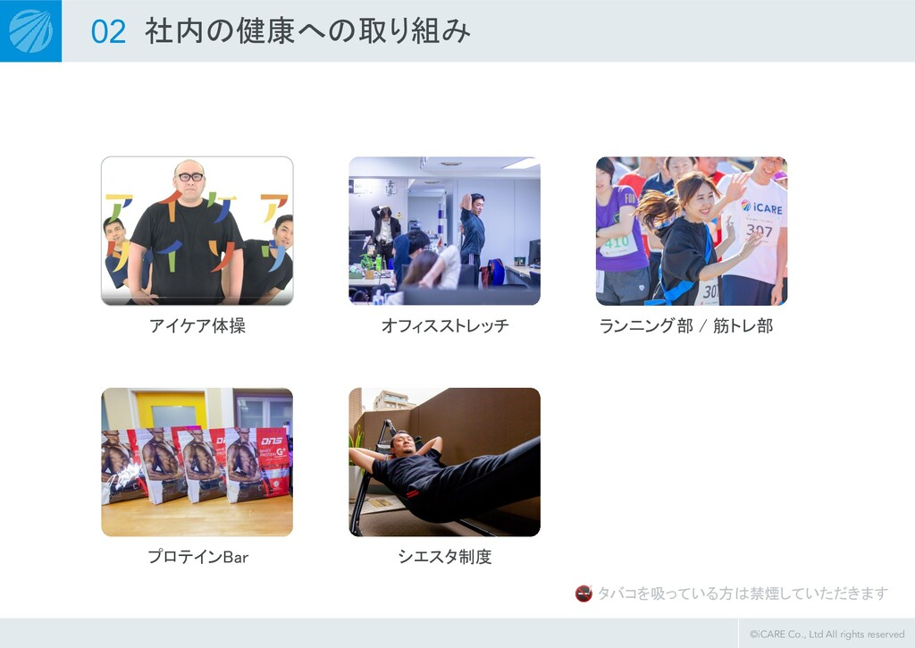 ©iCARE Co., Ltd All rights reserved アイケア体操 オフィ...