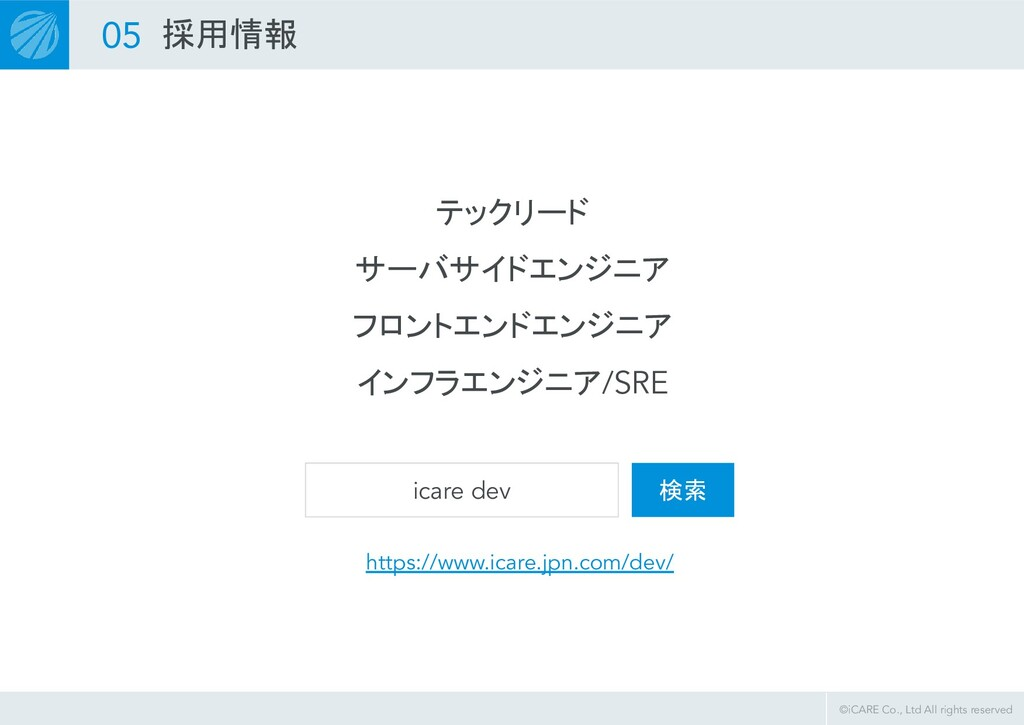 ©iCARE Co., Ltd All rights reserved テックリード サーバサ...