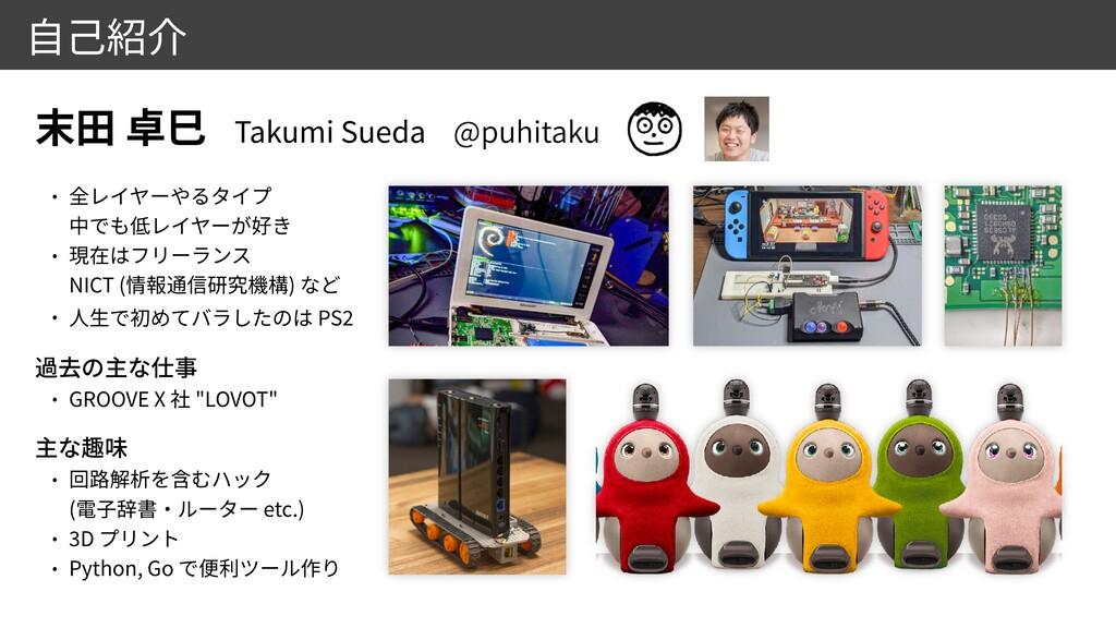 Takumi Sueda @puhitaku         NICT ( )   PS ...