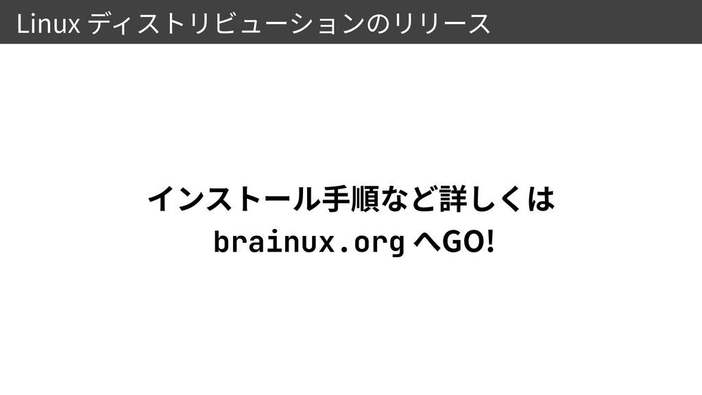 Linux   brainux.org GO!