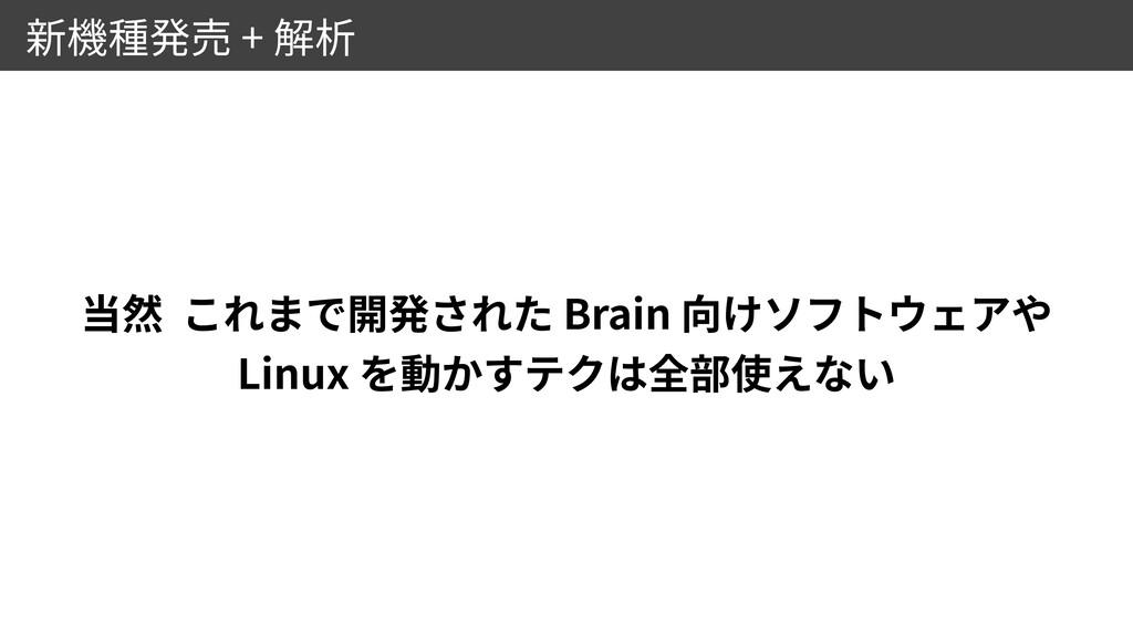 + Brain   Linux