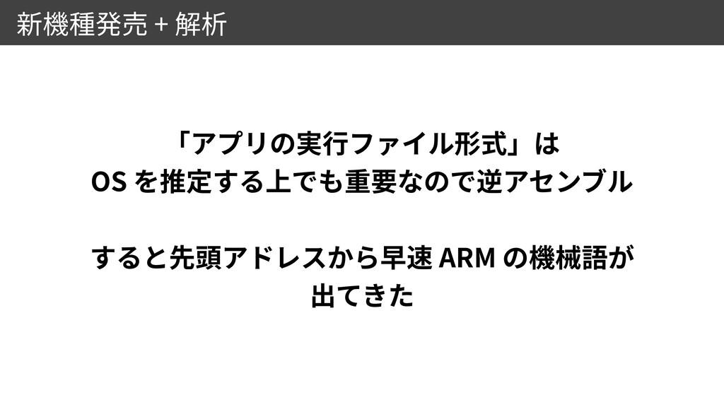 +   OS   ARM
