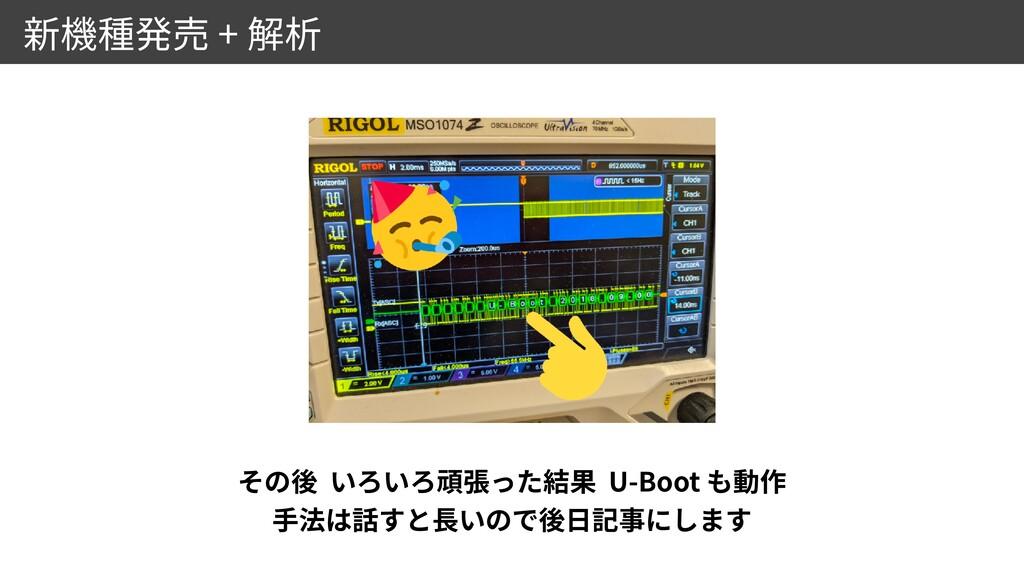+ U-Boot