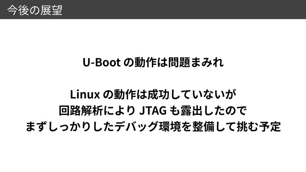 U-Boot    Linux   JTAG