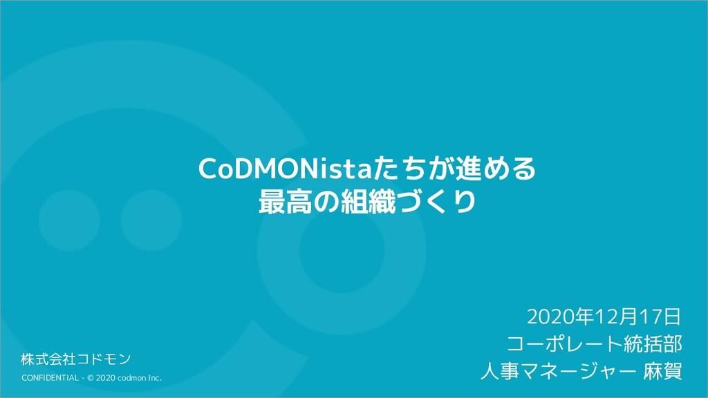 CONFIDENTIAL - © 2020 codmon Inc. 株式会社コドモン 2020...