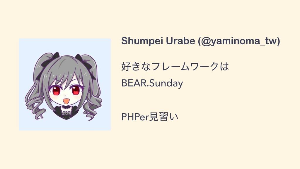 Shumpei Urabe (@yaminoma_tw) ͖ͳϑϨʔϜϫʔΫ BEAR.S...