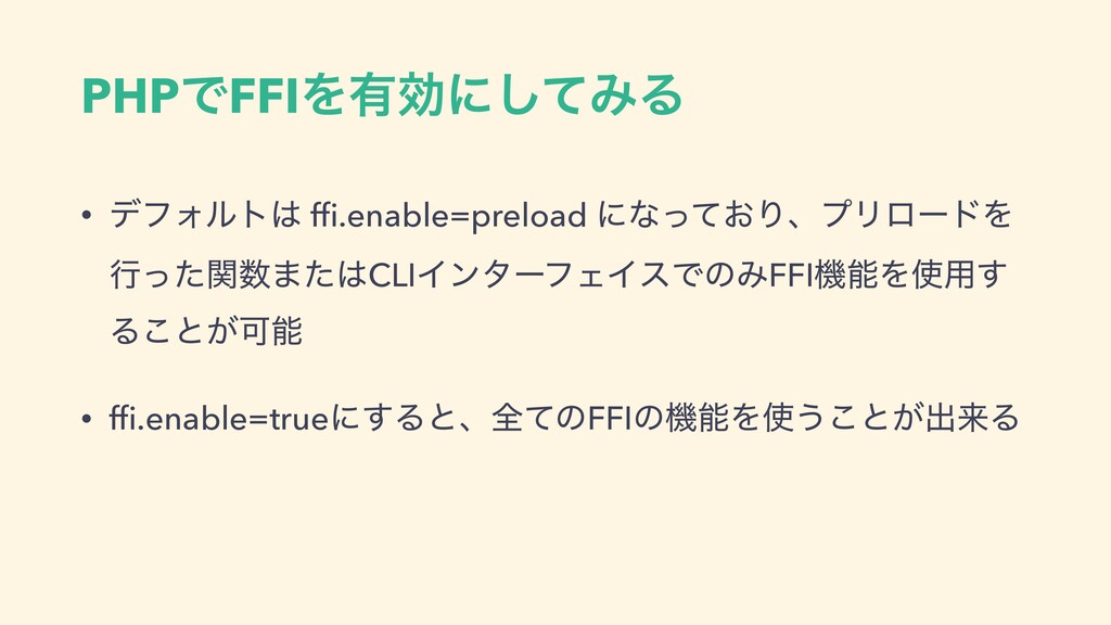 PHPͰFFIΛ༗ޮʹͯ͠ΈΔ • σϑΥϧτ ffi.enable=preload ʹͳͬͯ...