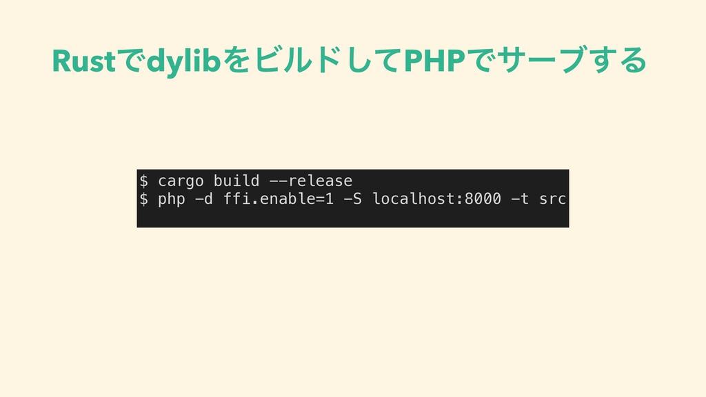 RustͰdylibΛϏϧυͯ͠PHPͰαʔϒ͢Δ $ cargo build --relea...