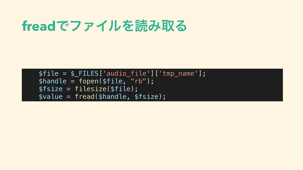 freadͰϑΝΠϧΛಡΈऔΔ $file = $_FILES['audio_file']['...