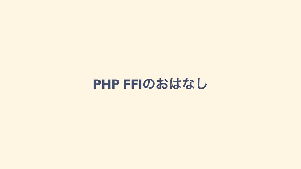 PHP FFIͷ͓ͳ͠
