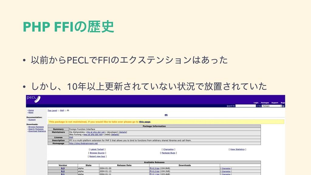 PHP FFIͷྺ • Ҏલ͔ΒPECLͰFFIͷΤΫεςϯγϣϯ͋ͬͨ • ͔͠͠ɺ10...
