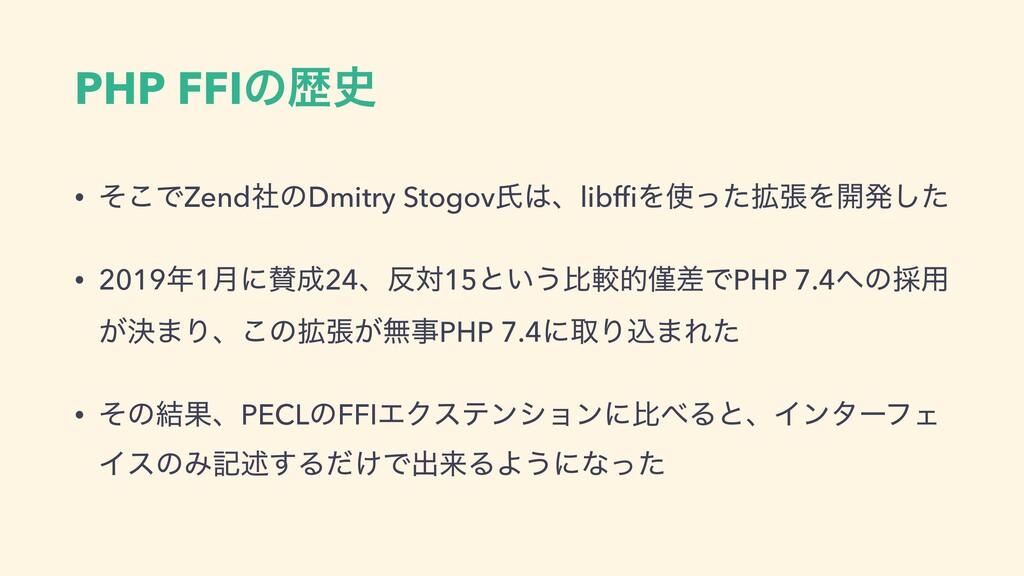 PHP FFIͷྺ • ͦ͜ͰZendࣾͷDmitry StogovࢯɺlibffiΛͬͨ...