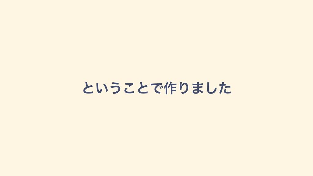 ͱ͍͏͜ͱͰ࡞Γ·ͨ͠