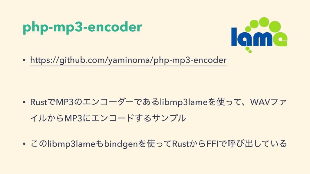 php-mp3-encoder • https://github.com/yaminoma/p...