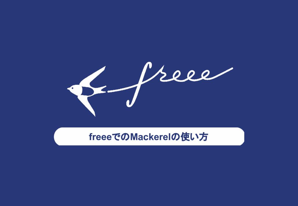 freeeでのMackerelの使い方