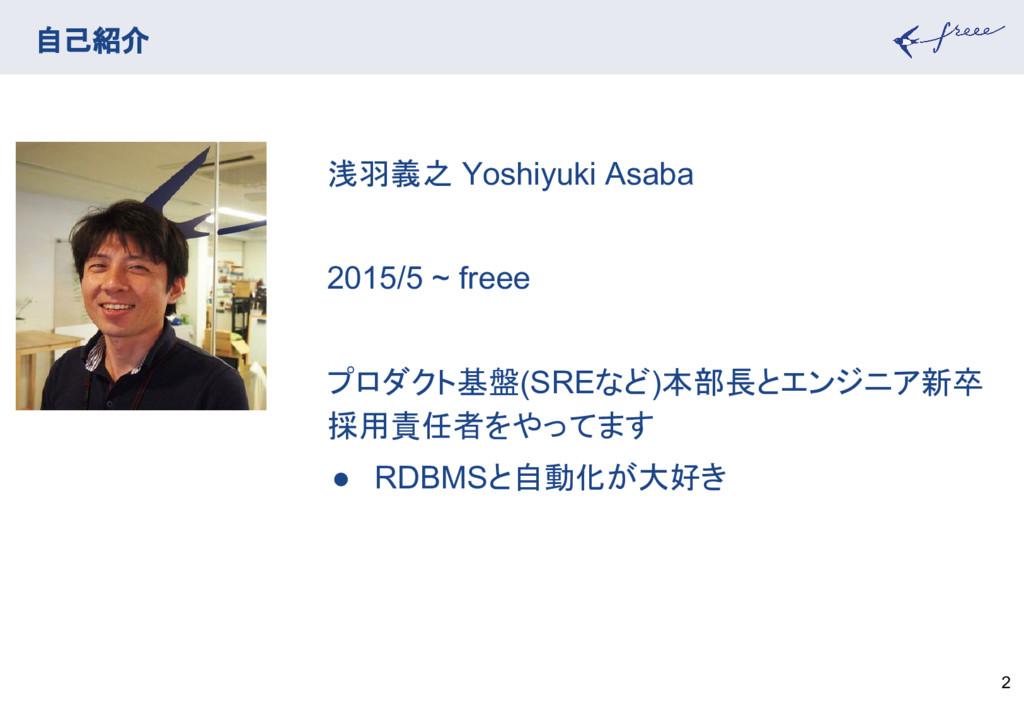 自己紹介 2 浅羽義之 Yoshiyuki Asaba 2015/5 ~ freee プロダク...