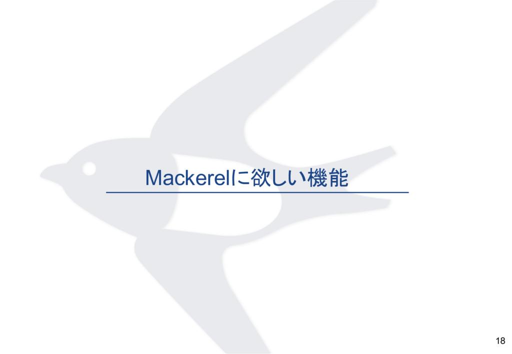 18 Mackerelに欲しい機能