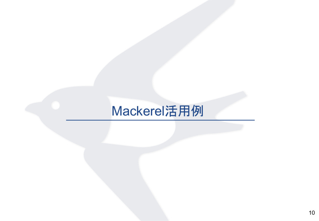 10 Mackerel活用例