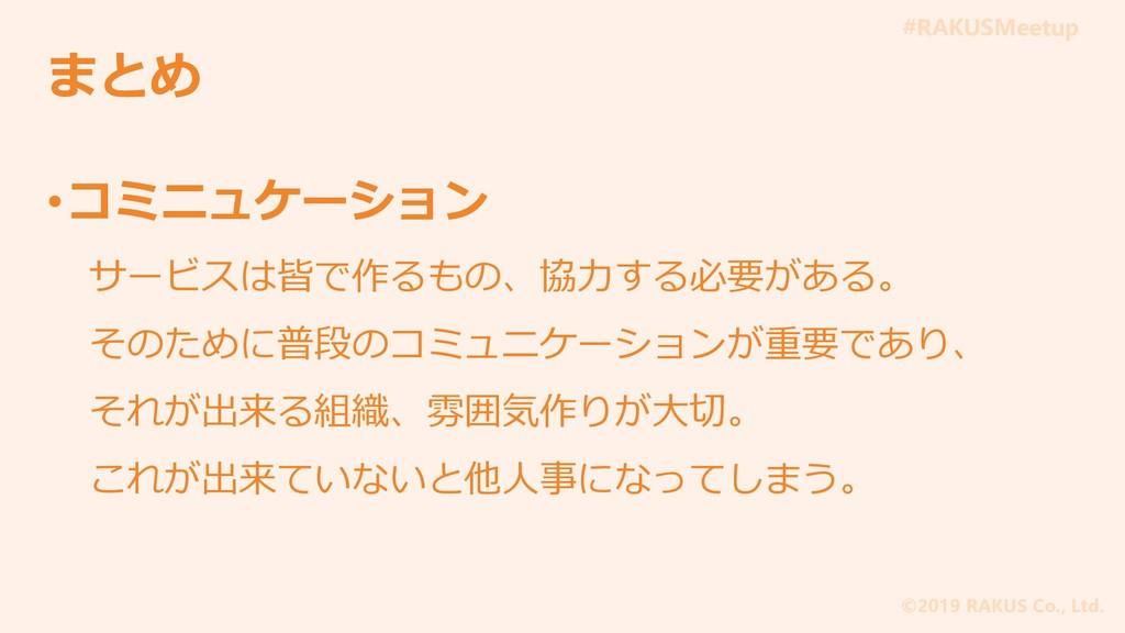 #RAKUSMeetup ©2019 RAKUS Co., Ltd. まとめ •コミニュケーシ...