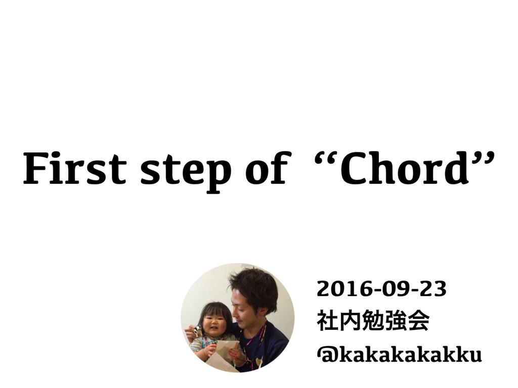 "First step of ""Chord"" 2016-09-23 ࣾษڧձ @kakakak..."