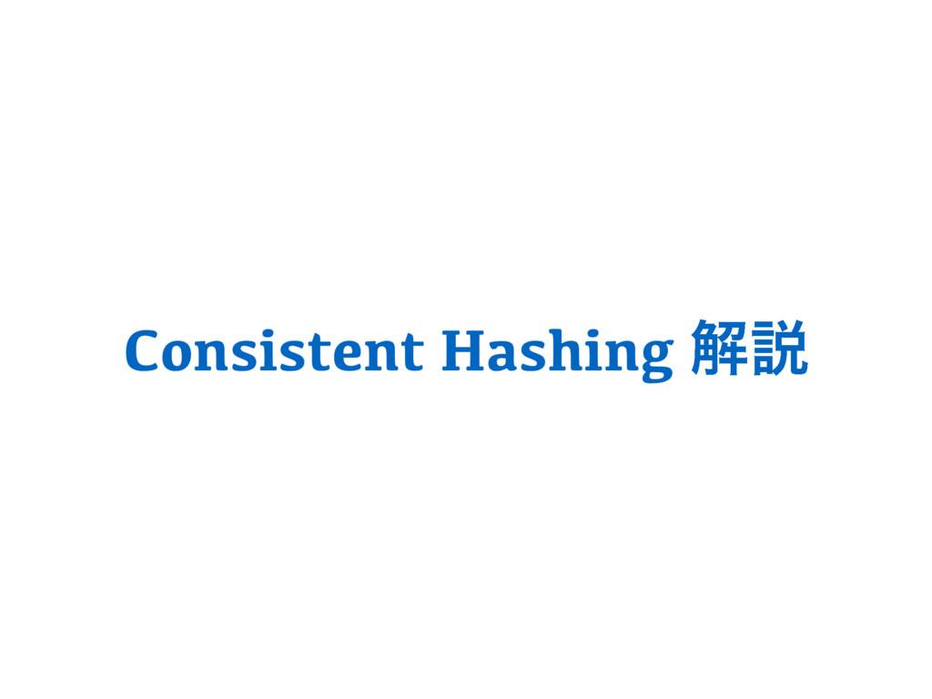 Consistent Hashing ղઆ