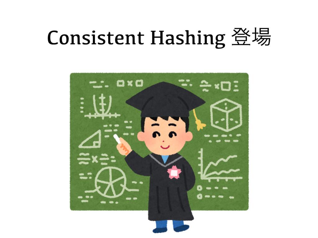 Consistent Hashing ొ