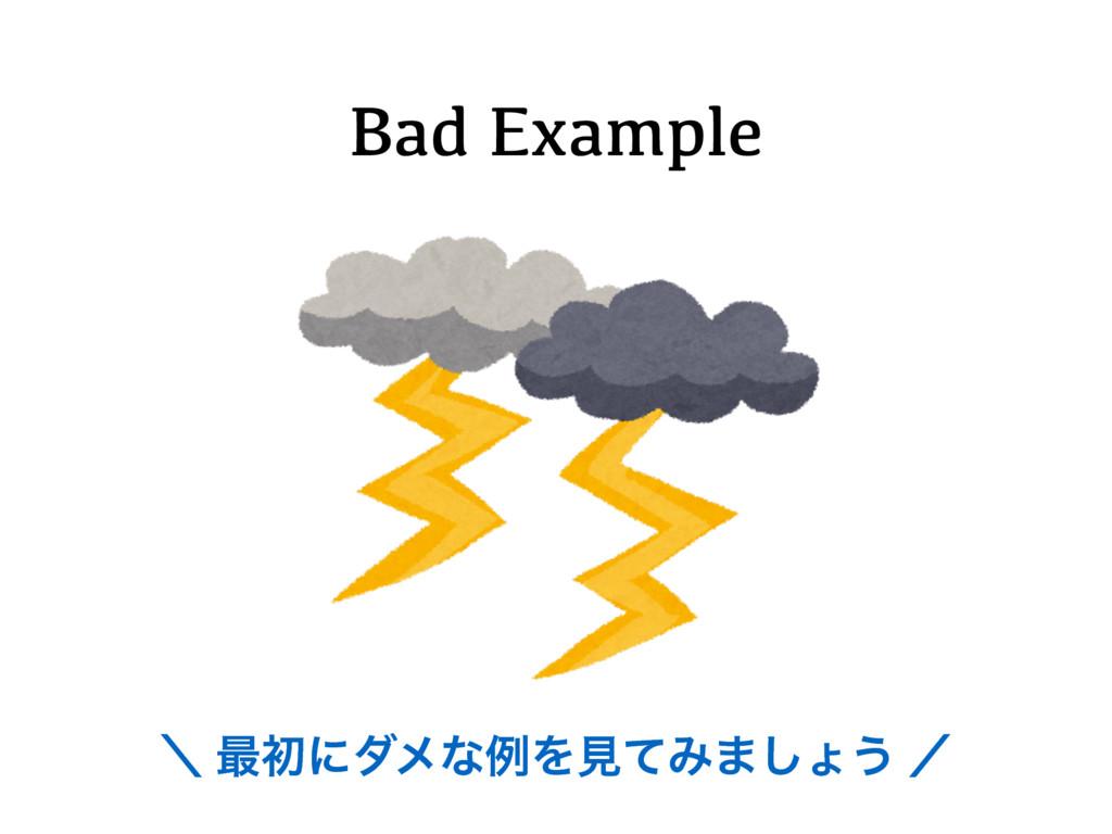 Bad Example ʘ ࠷ॳʹμϝͳྫΛݟͯΈ·͠ΐ͏ ʗ