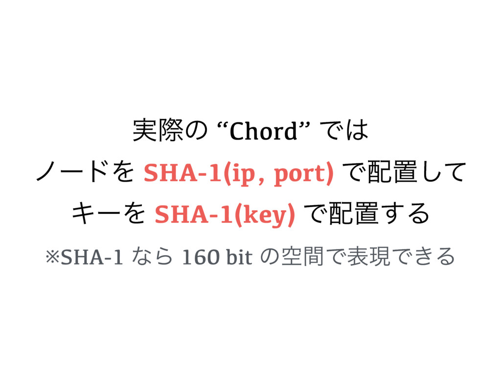 "࣮ࡍͷ ""Chord"" Ͱ ϊʔυΛ SHA-1(ip, port) Ͱஔͯ͠ ΩʔΛ S..."