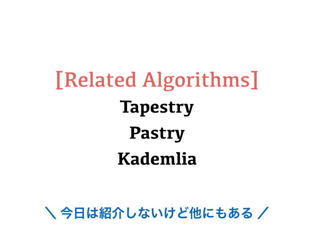[Related Algorithms] Tapestry Pastry Kademlia ʘ...