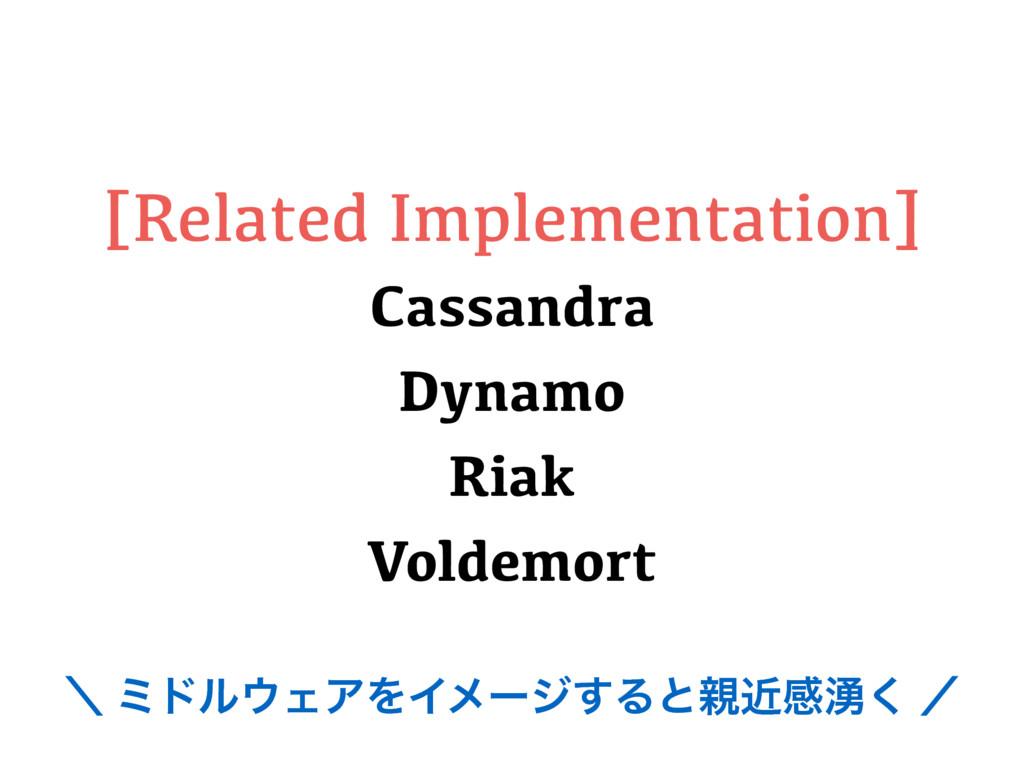 [Related Implementation] Cassandra Dynamo Riak ...