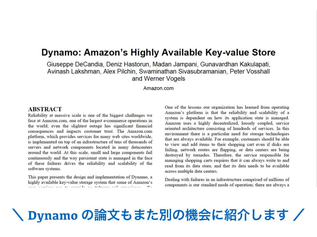 ʘ Dynamo ͷจ·ͨผͷػձʹհ͠·͢ ʗ