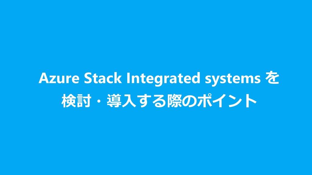 Azure Stack Integrated systems を 検討・導入する際のポイント