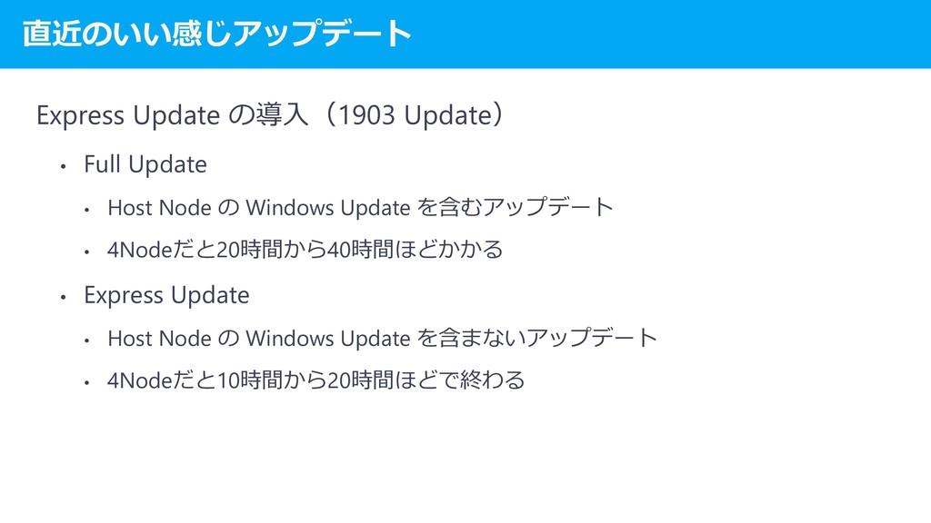 直近のいい感じアップデート Express Update の導入(1903 Update) •...