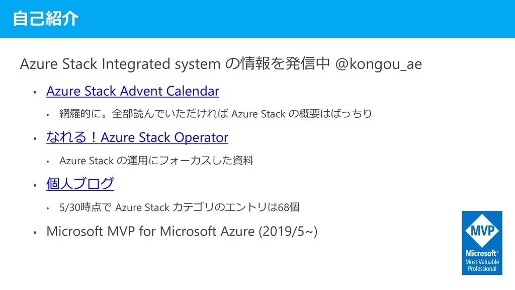 自己紹介 Azure Stack Integrated system の情報を発信中 @kon...