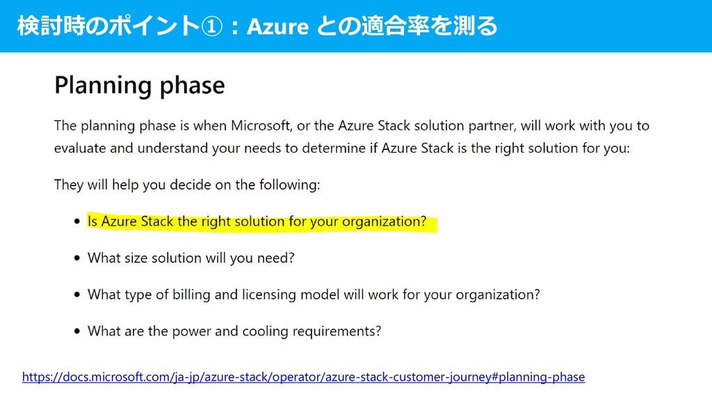 検討時のポイント①:Azure との適合率を測る https://docs.microsoft...